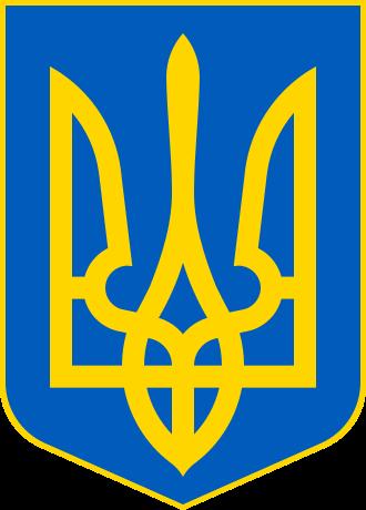"""Lo Stemma dell'Ucraina  o più comunemente Tryzub (""""tridente"""")."""