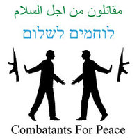 Due uomini stilizzati uno di fronte all'altro allontanano con un gesto della mano dei mitragliatori. Il nome dell'associazione è scritto in tre lingue, inglese, ebraico e arabo